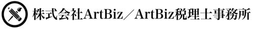 株式会社ArtBiz/ArtBiz税理士事務所